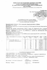 Radiatsijnij-sertifikat-2